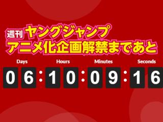 【速報】ヤングジャンプ公式サイトで「アニメ化企画」を発表!【潔癖男子!青山くんアニメ化説が濃厚】
