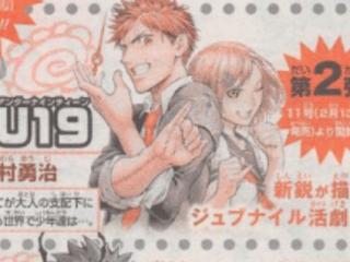 【ジャンプ11号から】新連載漫画「U19(アンダーナインティーン)」木村勇治先生の紹介&反応まとめ