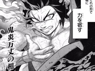 【ジャンプ8号感想】火ノ丸相撲 第129話「鬼丸国綱と童子切安綱、再び3」