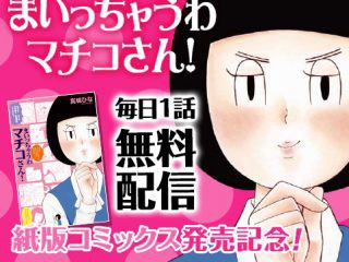 【朗報】ジャンプ+で配信されてる漫画家が巨乳だった(画像あり)