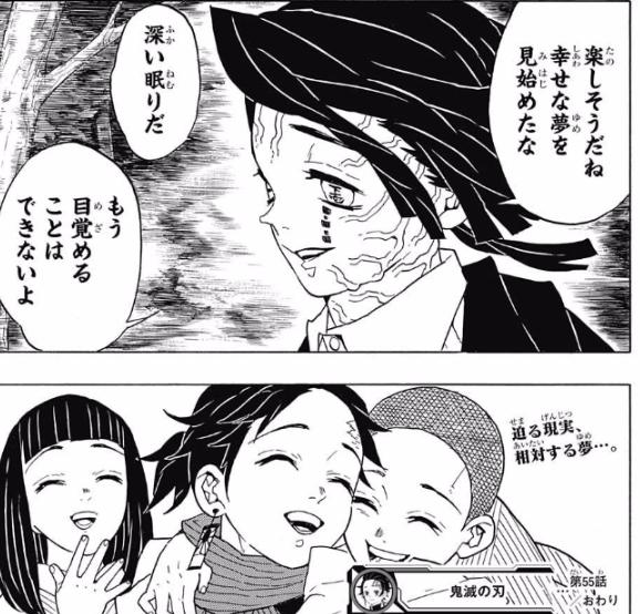 ネタバレ注意 鬼滅の刃 55話 無限夢列車 ジャンプ17号2ch感想