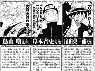 【悲報】尾田栄一郎先生、漫画家志望者を脅してしまう