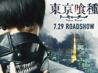 【朗報】実写版映画「東京喰種」7月29日公開決定!!