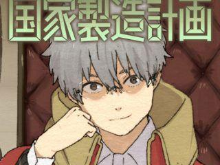 【ジャンプ+読み切り感想】「国家製造計画:壱」矢萩隼人&ひらけい