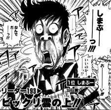 ジャンプ4大愛され漫画家 久保帯人先生、許斐剛先生、神海英雄先生 あとは?