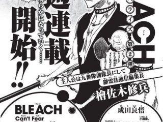 「デュラララ!!」の成田良悟先生新作小説『BLEACH Can't Fear Your Own World』がジャンプ+で連載決定!主人公はまさかの檜佐木修兵!!
