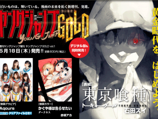 【速報】新増刊「ヤングジャンプGOLD」が5月18日発売決定!→『かぐや様は告らせたい ダークネス』が掲載される模様wwwww