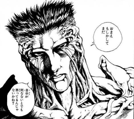 戸愚呂弟(とぐろ)