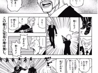 【悲報】ワイ、ハンターハンターの休載が長すぎて咽び泣く