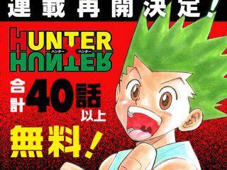 【速報】ハンターハンター6月26日連載再開決定!!