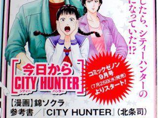『シティーハンター』の転生モノ漫画「今日からCITY HUNTER」が連載決定!!(画像あり)