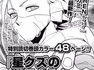 サイレンの岩代俊明先生、ジャンプギガで読切漫画『星クズのソラキル』掲載決定!!
