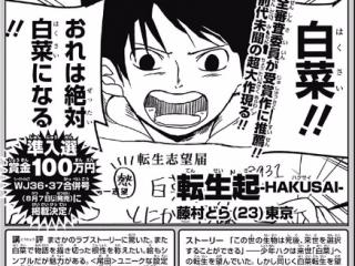 注目の新人作家「藤村どら」さんが見つかってた!更に漫画『転生起 -HAKUSAI-』が手塚賞に準入選!!