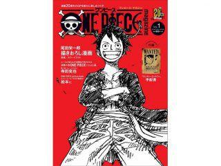 ジャンプ編集「ワンピースマガジンで尾田さんが描き下ろした漫画が面白すぎた。これほんとに読み切りでいいのかってレベル」