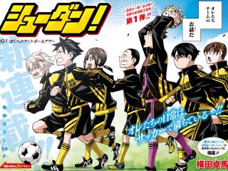 ジャンプのサッカー漫画「シューダン!」がめちゃくちゃ好評!これは期待できる(画像あり)