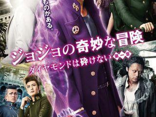 実写映画「ジョジョの奇妙な冒険」新予告編!ついにスタンドの映像きたあああああ!!