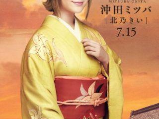 実写ドラマ「銀魂」は人気の感涙エピソード『ミツバ篇』に決定!!ミツバ役は北乃きいさんが演じる。