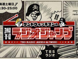ジャンプのラジオ番組「サンドウィッチマンの週刊ラジオジャンプ」が7月1日より放送決定!