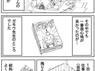 """【画像あり】「ラッキーマン」のガモウひろし先生の元アシスタントが当時の""""唯一の不満""""を描いた漫画が話題に"""