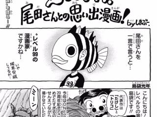 トリコの島袋先生が描いた「尾田さんとの思い出漫画」が面白いと話題に