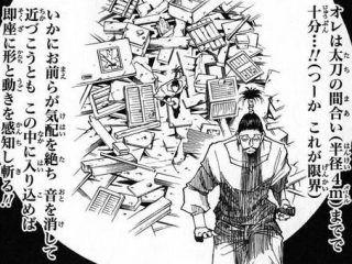 【悲報】ノブナガの円、公式でもクソザコ扱いされてた・・・・