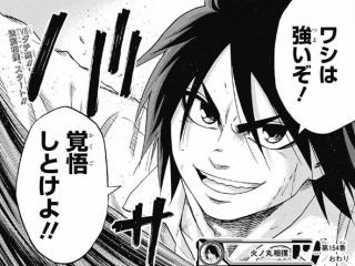 【ネタバレ注意】火ノ丸相撲 154話「あれから…」【ジャンプ34号2ch感想まとめ】