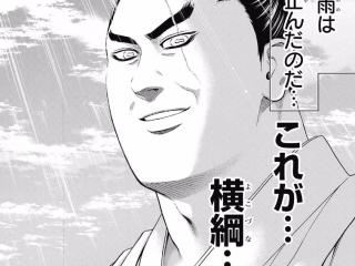 【ネタバレ注意】火ノ丸相撲 158話「別格」【ジャンプ39号2ch感想まとめ】
