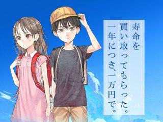 ジャンプ+の「寿命を買い取ってもらった。一年につき、一万円で。」とかいう漫画