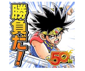 週刊少年ジャンプ創刊50周年を記念して『ダイの大冒険』のLINEスタンプが配信決定!!