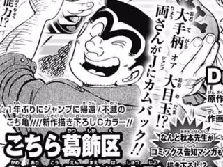 【速報】「こち亀」が1年ぶりに復活!次号ジャンプに新作掲載