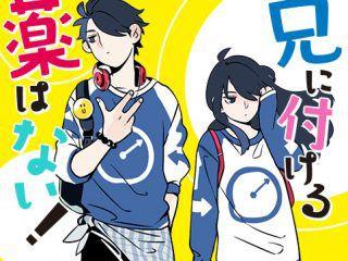 中国での閲覧5億回超える漫画「兄に付ける薬はない!」がジャンプ+で連載開始!既にアニメ化も
