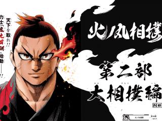 先月までのワイ「火ノ丸相撲は高校編で綺麗に終わるべき!」→