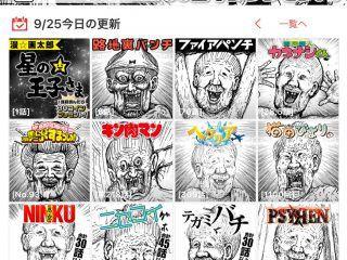 漫☆画太郎先生、ジャンプ+を占拠する(画像あり)