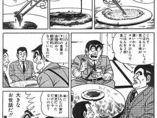 こち亀の両さん式コロッケの食べ方を試してみた結果wwwwww(画像あり)