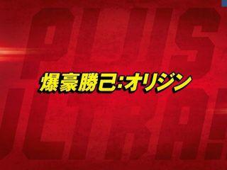 アニメ「僕のヒーローアカデミア 2期」第37話 かっちゃんオリジン回!そして最後にトガちゃん登場!【感想まとめ】