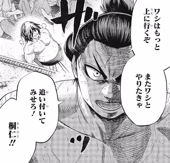 【火ノ丸相撲 174話感想】鬼丸vsレイナ、ガチ相撲 …