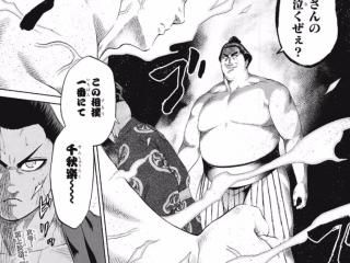 【ネタバレ注意】火ノ丸相撲 166話「集結!!」【ジャンプ47号2ch感想まとめ】