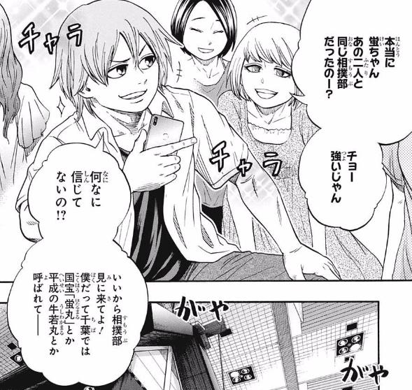 火ノ丸相撲|最新話209話ネタバレ(12月10日発売2号ジャンプ)火の丸相撲