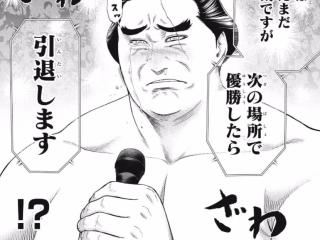 【ネタバレ注意】火ノ丸相撲 167話「刃皇」【ジャンプ48号2ch感想まとめ】