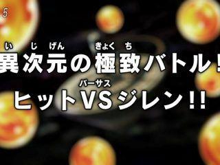 アニメ「ドラゴンボール超」第111話 ヒットVSジレンきたあああ!!【感想まとめ】