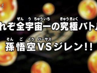 アニメ「ドラゴンボール超」第109&110話 孫悟空VSジレン【感想まとめ】Part1