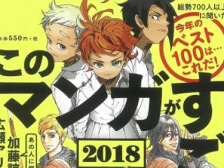 【速報】「このマンガがすごい!2018」で『約束のネバーランド』が1位!!