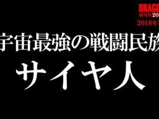 【速報】「ドラゴンボール」の新作映画が2018年12月公開決定!!