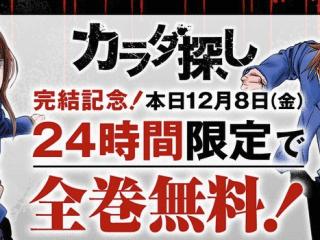 【最終回】「カラダ探し」完結記念で24時間限定で全巻を無料公開!さらに新シリーズも来年始動と判明!!