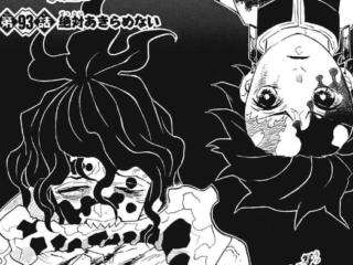【ネタバレ注意】鬼滅の刃 93話「絶対にあきらめない」【ジャンプ7号2ch感想まとめ】