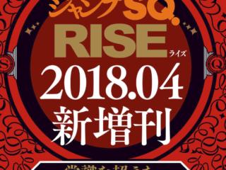 ジャンプSQ.CROWNが刊行終了、4月に新増刊SQ.RISE誕生!!