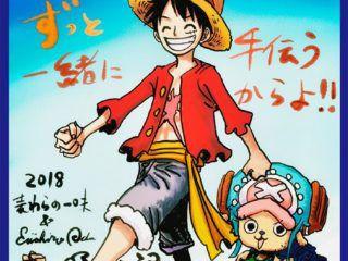 尾田先生が新成人へ祝福メッセージを書く!ワンピースが始まった年に生まれた子供が成人を迎える