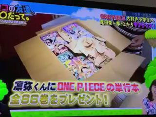 尾田栄一郎先生、被災した子供にワンピース全巻プレゼントする