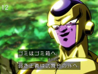 アニメ「ドラゴンボール超」のフリーザさん、トッポとかいうおじさんに負けるwwwww(画像あり)