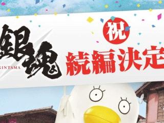 実写映画『銀魂2(仮)』が8月17日に公開決定!!